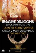 Imagine Dragons Smoke and Mirrors Live, Imagine Dragons Smoke and Mirrors Live