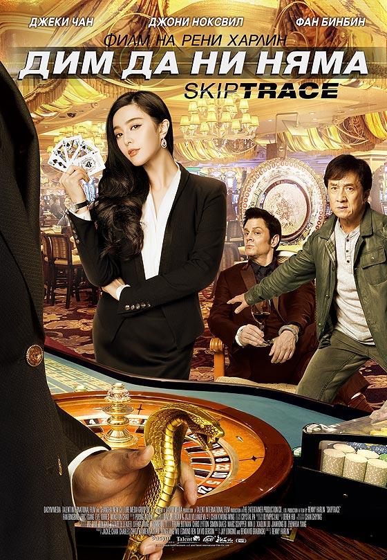 Skiptrace / Дим да ни няма (2016)