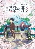 Тихият глас, Koe no katachi