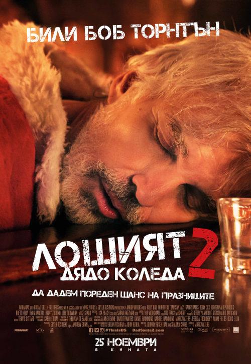 Bad Santa 2 / Лошият Дядо Коледа 2 (2016) Бг суб