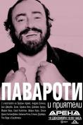 Павароти и приятели, Pavarotti and friends