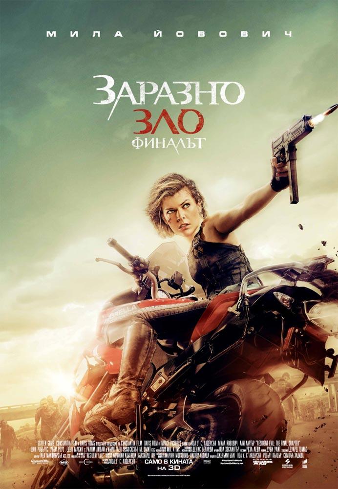 Заразно зло 6: Финалът / Resident Evil The Final Chapter (2017) Бг суб