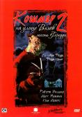 Кошмари на Елм Стрийт 2, A Nightmare on Elm Street Part 2: Freddy's Revenge