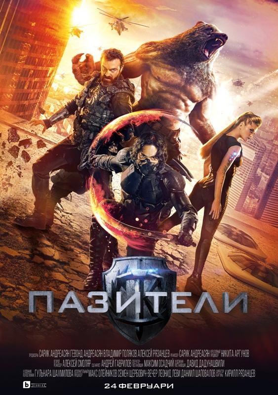 Пазители / The Guardians (2017) Български субтитри