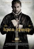 Крал Артур: Легенда за меча, King Arthur: Legend of the Sword - филми, трейлъри, снимки - Cinefish.bg