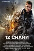 12 силни - 12 Strong