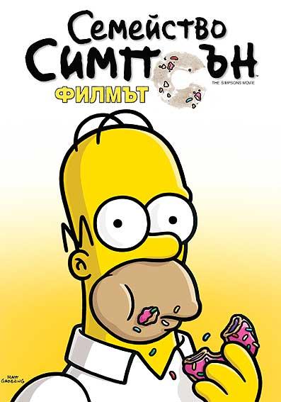 Семейство Симпсън С13 Е16 – Хоумър пафка джойнт