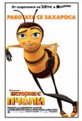 История с пчели, Bee Movie