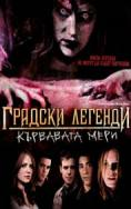 ������� �������: ��������� ����, Urban Legends: Bloody Mary - �����, ��������, ������ - Cinefish.bg