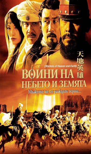 Warriors of Heaven and Earth / Войни на небето и земята (2003)