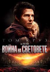 Война на световете / War of the Worlds (2005)