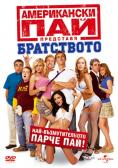 American Pie 6: Beta House / ����������� ��� 6: ���������� (2007) BG audio