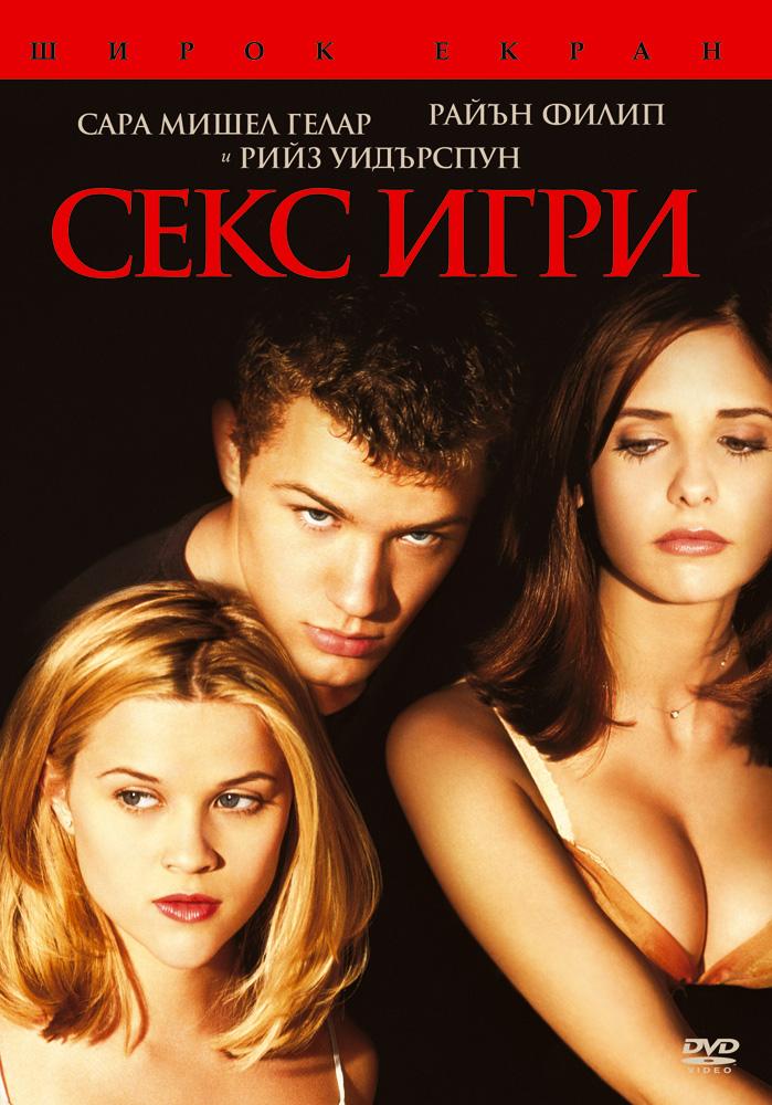 Сексуални фильми
