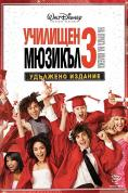 �������� �������: �� ����� �� ������, High School Musical 3: Senior Year - �����, ��������, ������ - Cinefish.bg