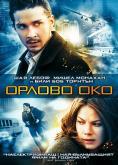 Орлово око / Eagle Eye (2008) Бг аудио Full HD
