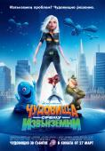 �������� ����� ����������, Monsters vs. Aliens - �����, ��������, ������ - Cinefish.bg