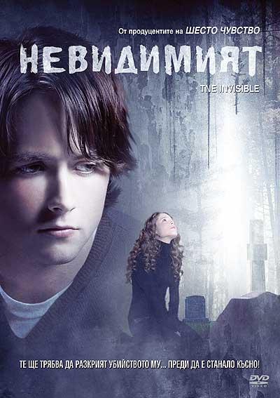 The Invisible / Невидимият (2007)