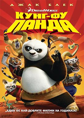 Kung Fu Panda / Кунг-Фу Панда (2008) BG Audio
