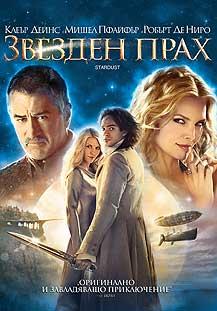 Stardust / Звезден прах (2007)
