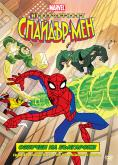 ������������ ���������� - ���� 2, The Spectacular Spider 2 - �����, ��������, ������ - Cinefish.bg