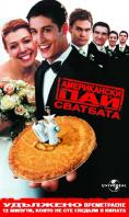 ����������� ��� 3: ��������, American Pie: The Wedding - �����, ��������, ������ - Cinefish.bg