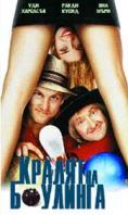 KINGPIN / КРАЛЯТ НА БОУЛИНГА (1996)