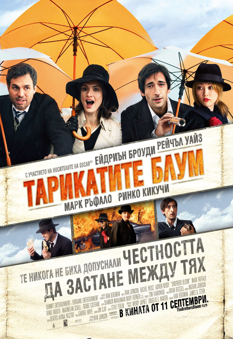 THE BROTHERS BLOOM / ТАРИКАТИТЕ БЛУМ (2008)