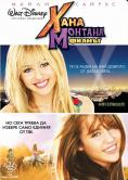 ���� �������, Hannah Montana: The Movie - �����, ��������, ������ - Cinefish.bg