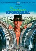����� ���������, Crocodile Dundee - �����, ��������, ������ - Cinefish.bg