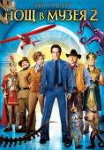 ��� � ����� 2, Night at the Museum 2: Battle of the Smithsonian - �����, ��������, ������ - Cinefish.bg