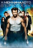 �-��� ��������: ��������, X-Men Origins: Wolverine - �����, ��������, ������ - Cinefish.bg