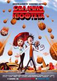 Облачно, с кюфтета - IMAX, Cloudy with a Chance of Meatballs