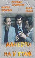 Маневри на петия етаж (1985)