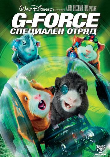 G-Force / G-Force: Специален отряд (2009)