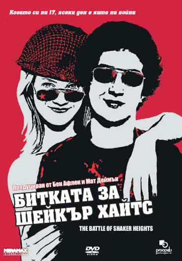 THE BATTLE OF SHAKER HEIGHTS / БИТКАТА ЗА ШЕЙКЪР ХАЙТС (2003)