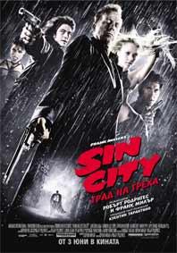 Sin City / Sin City: Град на греха (2005)