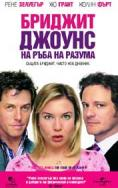 Бриджит Джoунс: На ръба на разума, Bridget Jones: The Edge of Reason