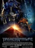 ������������: �����������, Transformers: Revenge of the Fallen - �����, ��������, ������ - Cinefish.bg