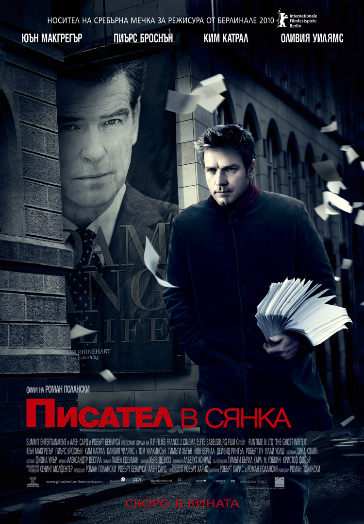 The Ghost Writer Писател в сянка (2010)