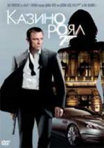 ������ ����, Casino Royale