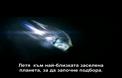 Промо видео с български субтитри от WonderCon 2011