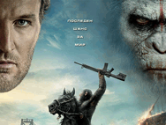 ������ �� ��������� �� ���������,Dawn of the Planet of the Apes - �������� � ������ �� 11 ��� �� 3D, Dolby Atmos � 4DX