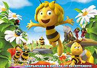 ���������� ���: ������,Maya the Bee Movie - ������ 3