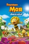 ���������� ���: ������,Maya the Bee Movie - ���������� ���: ������