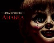 ������,Annabelle - ������� �� ����� � ��������� ��������