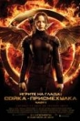 ������ �� �����: �����-����������� - ���� 1,The Hunger Games: Mockingjay - Part 1 - ��������� ����