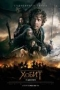 �����: ������� �� ����� �����,The Hobbit: The Battle of the Five Armies - �����: ������� �� ����� �����