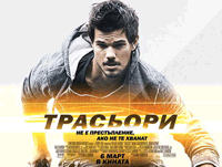 ��������,Tracers - ������� �� ����� � �� ��������
