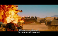 ����� ����: ����� �� �������,Mad Max: Fury Road - ������� �� ������� �� �����