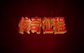 Китайски тийзър трейлър